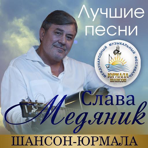 Слава Медяник альбом Лучшие песни. Шансон-Юрмала (Live)