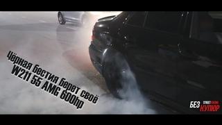 Без Купюр Mercedes-Benz W211 5.5 AMG 600hp+ VS Subaru Impreza GRF STI 400hp+