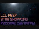 Lil Peep - Star Shopping (Русские субтитры)