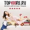 """"""" Top100re """" - Магазин Рейтинговых Товаров"""