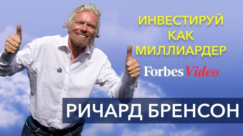 Ричард Брэнсон - Инвестируй как миллиардер | Forbes