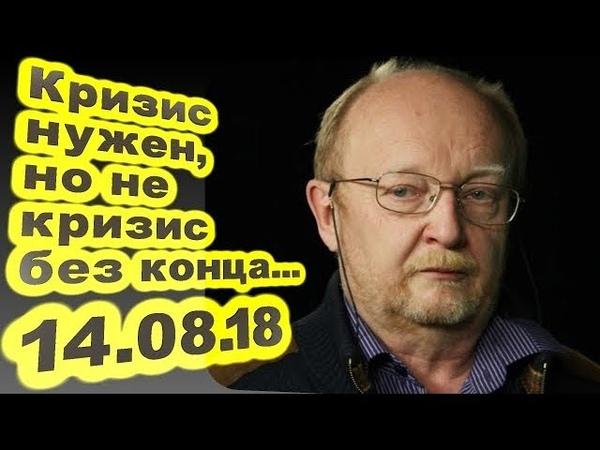 Алексей Малашенко - Кризис нужен, но не кризис без конца... 14.08.18 /Особое мнение/