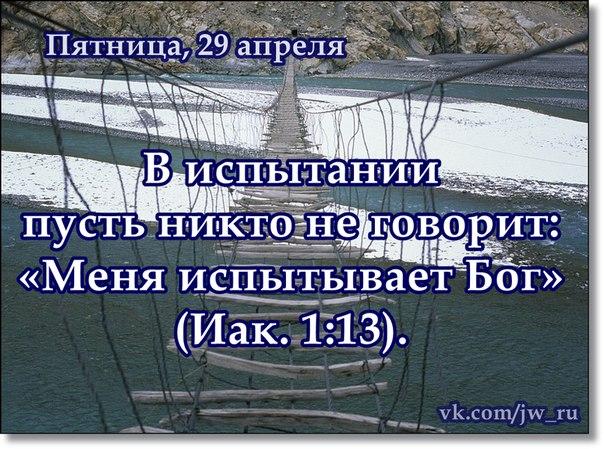 Исследуем Писания каждый день 2016 - Страница 4 Ebvs_6CxWgM