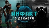 Steam от Epic Games, справедливость в Fallout 76, релиз Beholder 2 и Mutant Year Zero: Road to Eden…