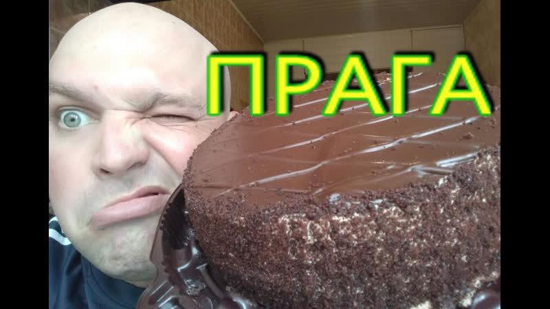 МУКБАНГ ТОРТ MIREL ПРАГА | MUKBANG Prague cake