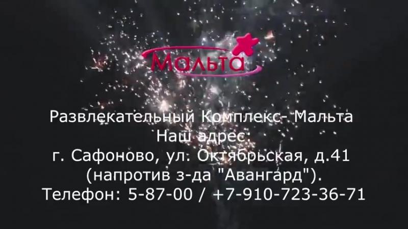 РК МАЛЬТА