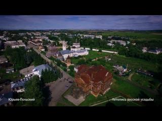 Юрьев - Польский с дрона