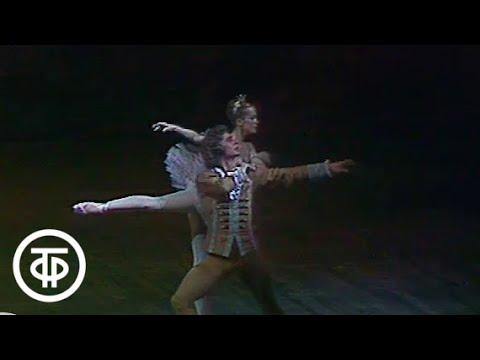 П Чайковский Спящая красавица И Колпакова С Бережной 1976