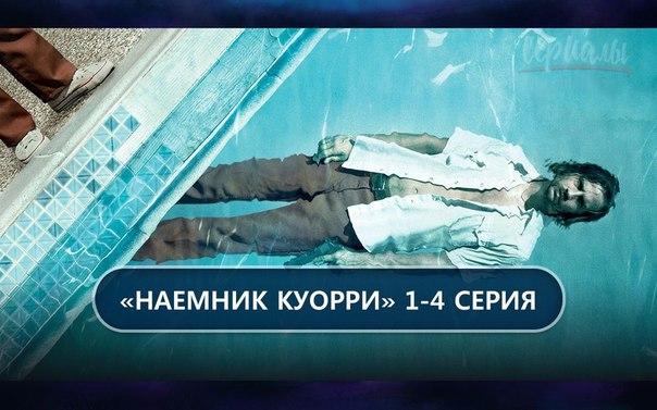 Hаемник Kуорри (2016) 1 сезон  серии 1 - 4