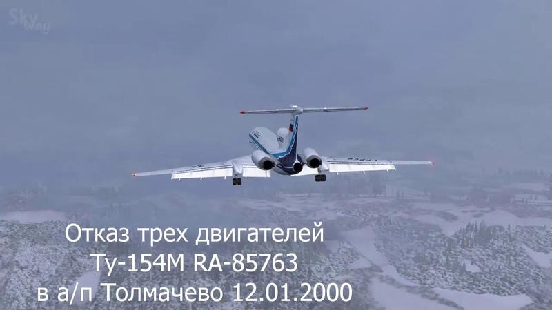 28 - Tupolev-154 (ALL ENG FAIL) RA-85763 Novosibirsk UNNT 12.01.2000