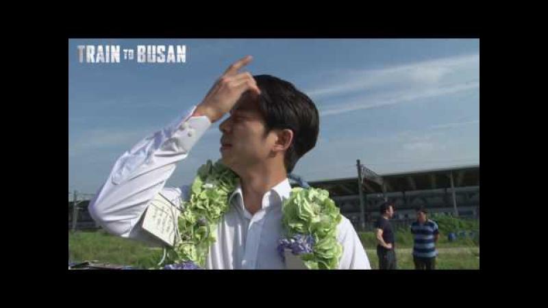 [ВК] 6 [Съемки] «Поезд в Пусан/Train To Busan»