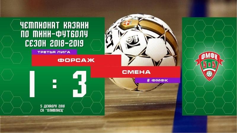 ФМФК 2018-2019. Третья лига. ФОРСАЖ — СМЕНА - 1-3