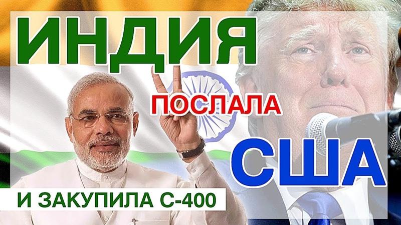 Индия послала США, и заключила контракт на покупку 5 комплектов С-400. Введет ли США санкции?