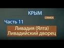 11 Путешествие по Крыму - Ливадия (Ялта), Ливадийский дворец (сентябрь, 2018г.)
