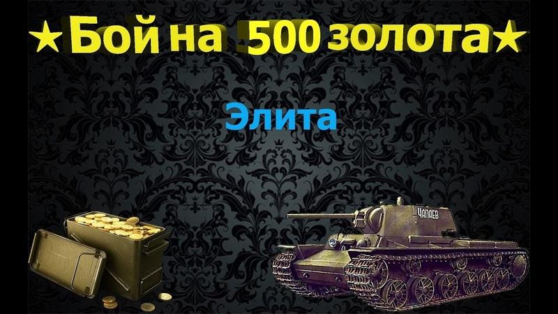 КВ-1, Сила Клима Ворошилова! Проект по 500 World of Tanks