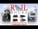 Новая браузерная онлайн игра с выводом денег Rail Bucks