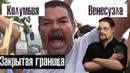 Ежи Сармат смотрит видеоблог из Венесуэлы l Пешком через Закрытую Границу (The Люди)
