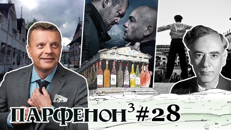 Парфенон 28 Завод 2019 Два Севера финны и мы Дау великий и ужасный