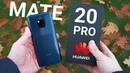 Камера Huawei Mate 20 Pro уничтожает сравнение с P20 Pro и распаковка