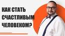 Как стать счастливым человеком в жизни С чего нужно начать Илья Шарель