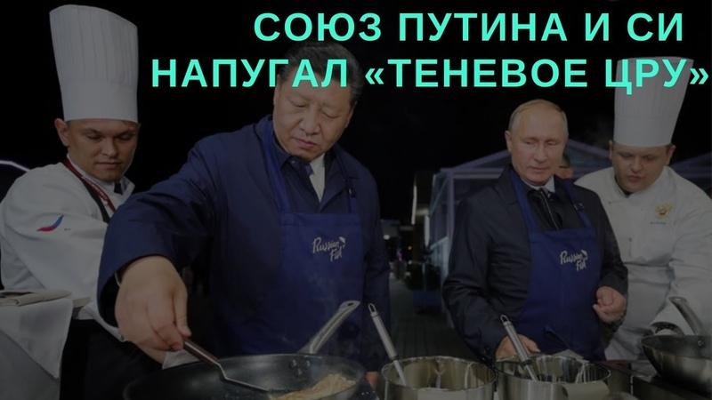 Союз Путина и Си Цзиньпина напугал «теневое ЦРУ» (Камран Гасанов)