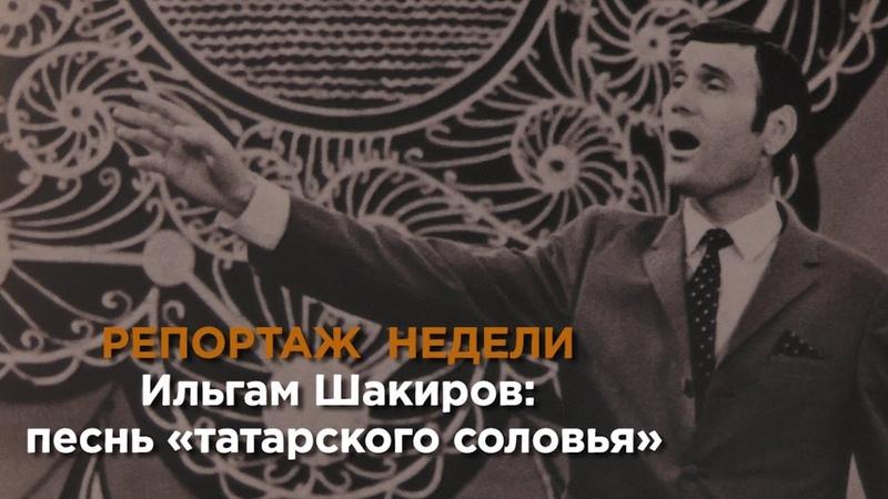 Репортаж недели Ильгам Шакиров песнь татарского соловья