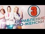 Ограбление по-женски 3 серия (2014) приключенческая,комедия 12.10.2014
