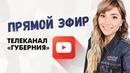 Как стать звездой YouTube - прямая трансляция с телеканала Губерния
