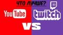 YouTube VS Twitch Что лучше выбрать для стрима? Разбираемся