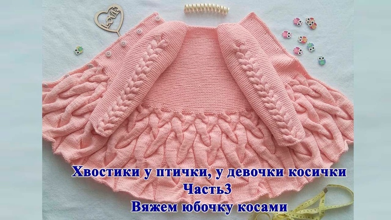 Детский кардиган Часть 3 Юбочка ВидеоМК Тамара Воеводина