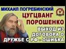 Михаил Погребинский_Украина теряет Азовское море послевыхода из договоров с Россией_12-12-18