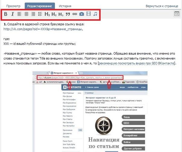 Как сделать ссылку на пост вконтакте словом 454