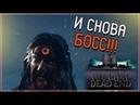 The Last DeadEnd ► И СНОВА БОСС Прохождение на русском №4