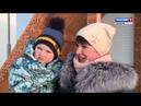 Россия-1: Город Спутник — город счастливых (выпуск 22)