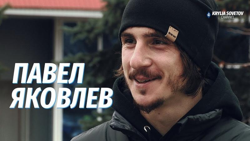 Павел Яковлев - об игре с «Уфой», поддержке супруги и Златане Ибрагимовиче