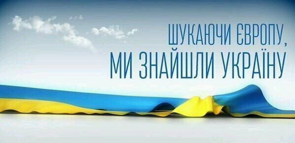 Європа - це Україна!
