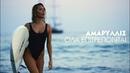 Αμαρυλλίς Όλα Επιτρέπονται Amaryllis Ola Epitrepontai Official Music Video
