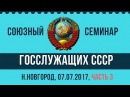Языковое Правовое и иное айкидо В С Рыжов Часть 3 07 07 2017