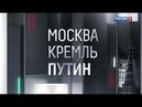 11.11.18 - Москва. Кремль. Путин. Авторская передача Соловьева