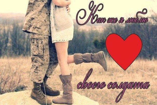 Любимый солдат мой картинки с надписями