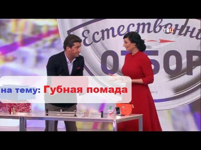 Естественный отбор на тему ГУБНАЯ ПОМАДА от 30 марта 2017 на канале ТВ Центр