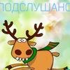 Подслушано в 1 школе г.Усть-Илимска