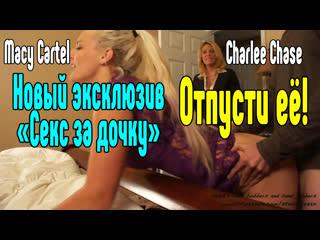 Charlee chase секс со зрелой мамкой секс порно эротика sex porno milf brazzers anal blowjob milf anal секс инцест трахнул русско