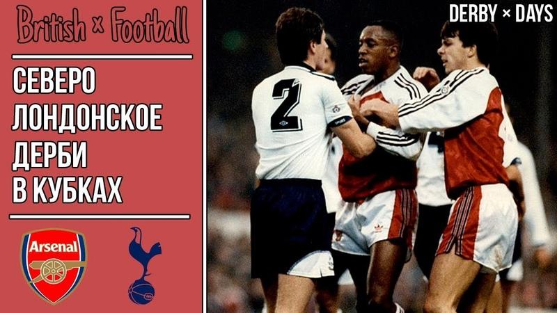 Derby × Days | Северолондонскное дерби | «Арсенал» против «Тоттенхэма» в английских кубках