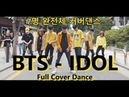KPOP IN PUBLIC 홍대에서 방탄소년단 BTS IDOL 아이돌 Full Cover Dance 7인 완전체 커버댄스 In HongDae Street 4K