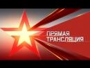 Динамический показ военной техники на форуме «Армия-2018». Live
