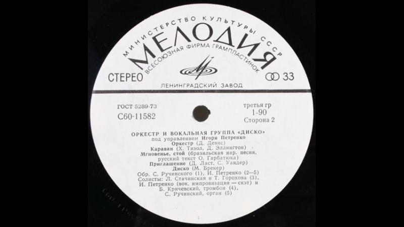 Оркестр и вокальная группа Диско LP 1979