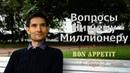 Bon Appetit Show - Вопросы Нищему Миллионеру