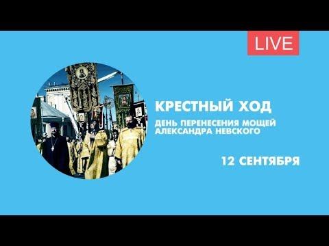Крестный ход в День перенесения мощей князя Александра Невского. Онлайн-трансляция