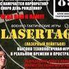 """Лазертаг клуб """"Квадрат 89"""" в Альметьевске"""